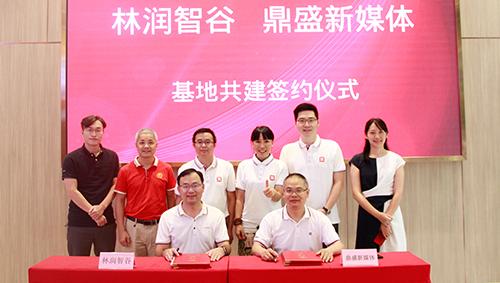 林润智谷与鼎盛新媒体正式签约合作,共建基地