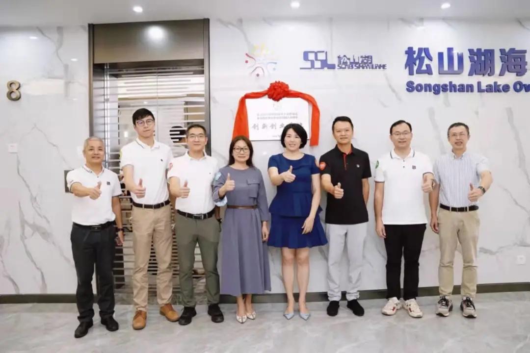 松山湖海归创新创业基地揭牌